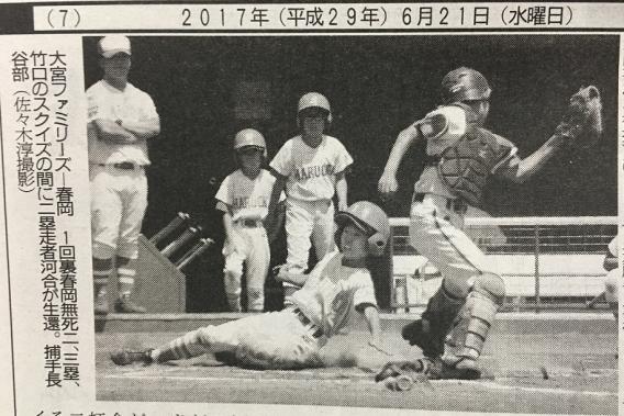 埼玉新聞に大きく掲載されました!!